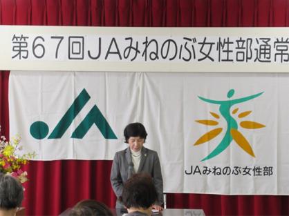 JAみねのぶ女性部 第67回通常総会が開催されました。