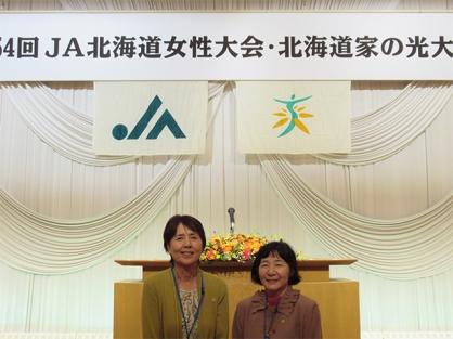 平成30年度 北海道家の光大会に参加して来ました!