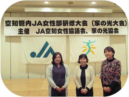 空知管内 JA女性部研修大会(家の光大会)に参加して来ました