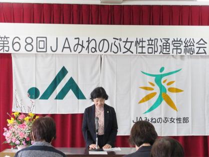 JAみねのぶ女性部 第68回通常総会が開催されました