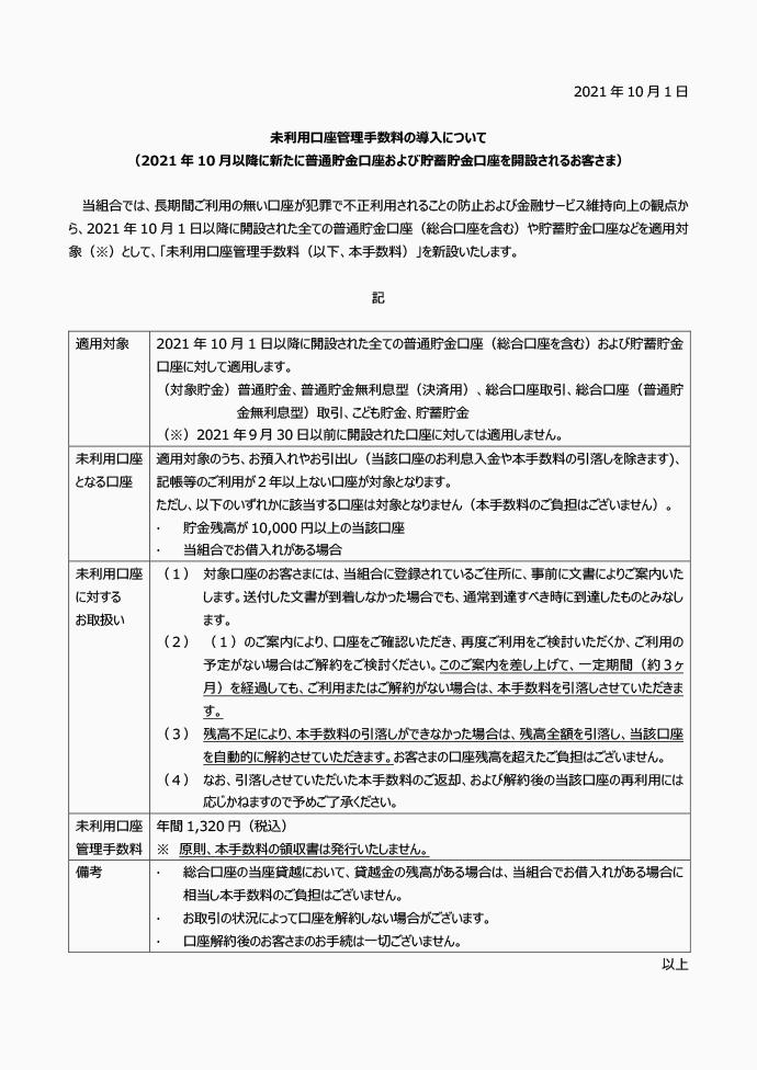 令和3年度10月1日 未利用口座管理手数料の導入について