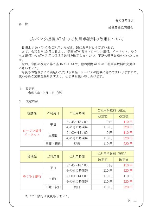 提携ATMのご利用手数料の改定について