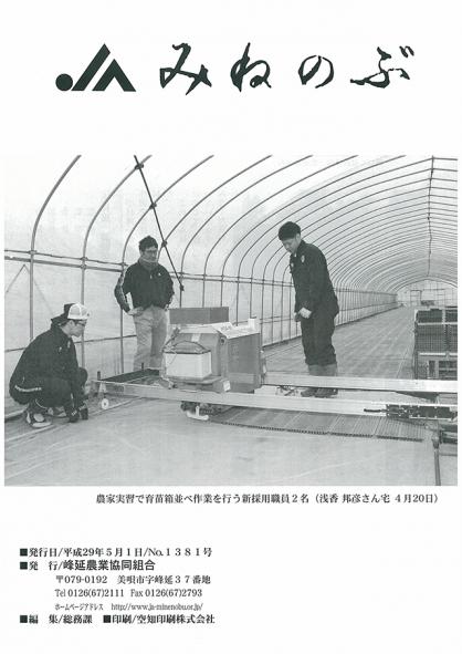 JAみねのぶ No.1381号