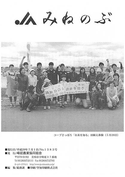 JAみねのぶ No.1383号
