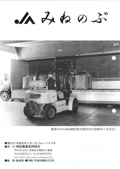 JAみねのぶ No.1342号