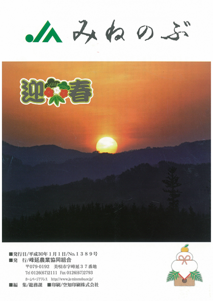 JAみねのぶ No.1389号