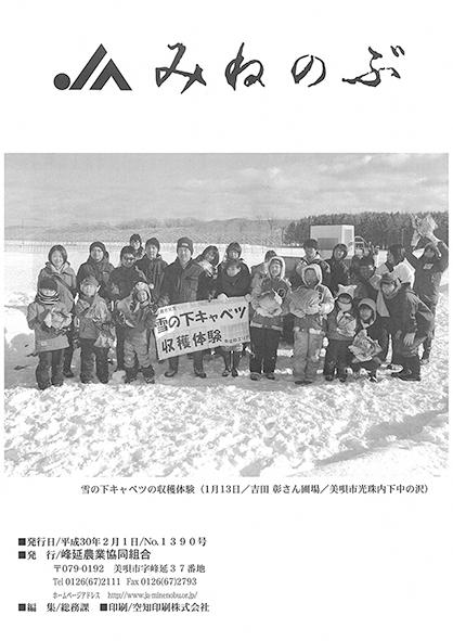JAみねのぶ No.1390号