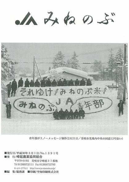 JAみねのぶ No.1391号