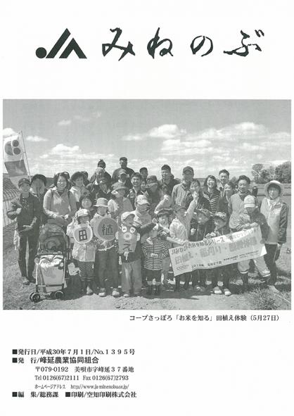 JAみねのぶ No.1395号