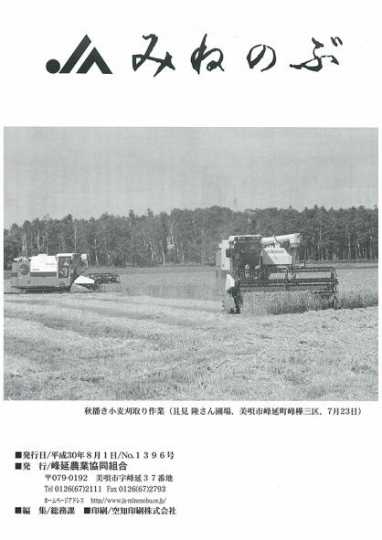 JAみねのぶ No.1396号