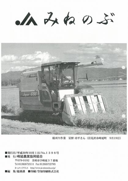 JAみねのぶ No.1398号
