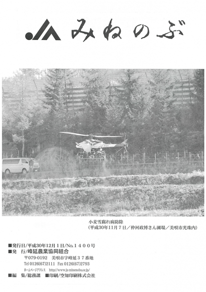 JAみねのぶ No.1400号