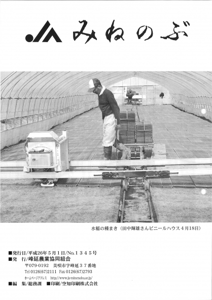 JAみねのぶ No.1345号