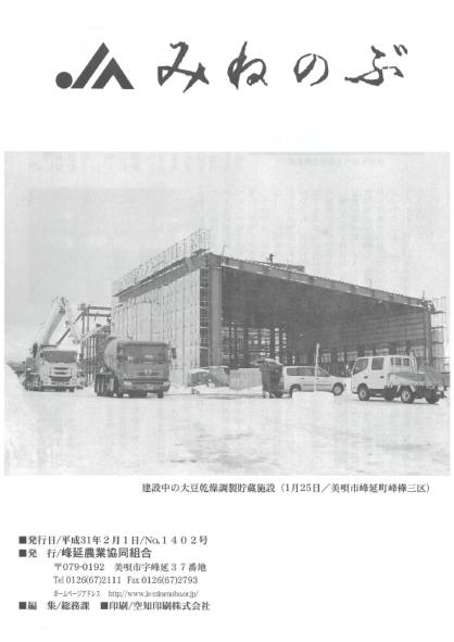 JAみねのぶ No.1402号
