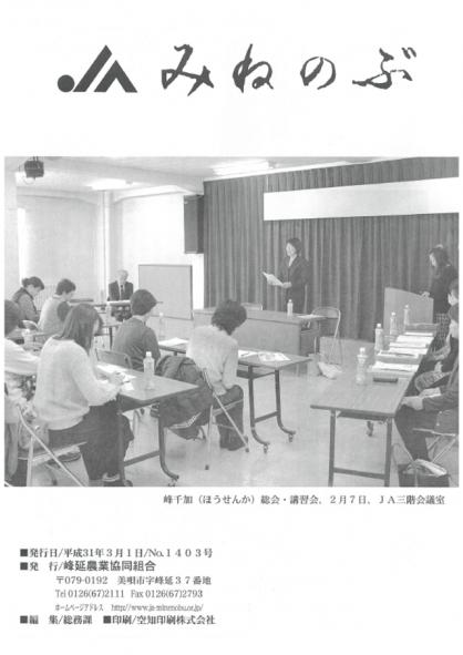 JAみねのぶ No.1403号