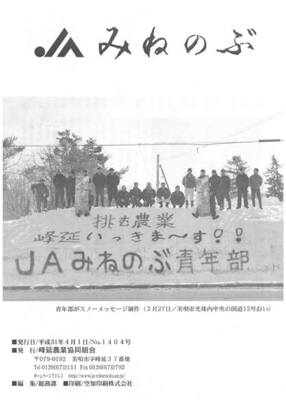 JAみねのぶ No.1404号