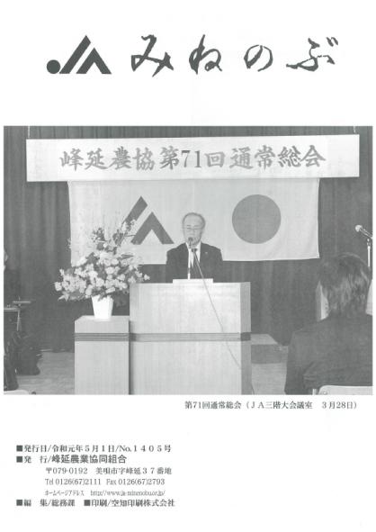 JAみねのぶ No.1405号