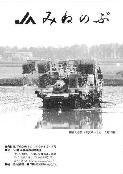 JAみねのぶ No.1346号