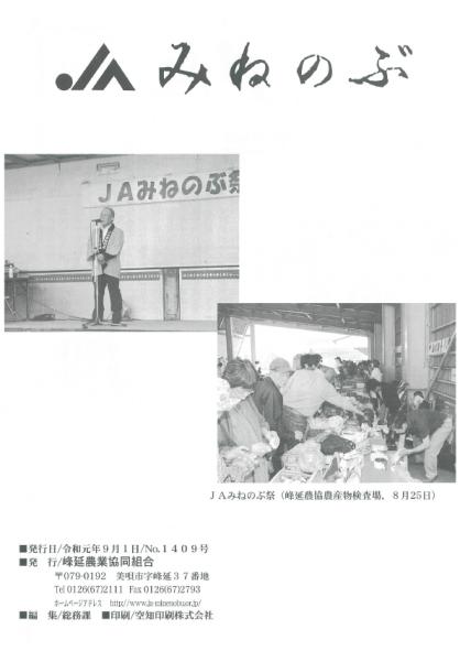 JAみねのぶ No.1409号