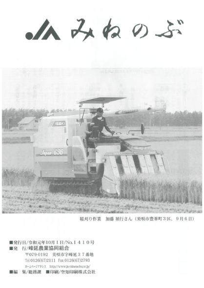 JAみねのぶ No.1410号