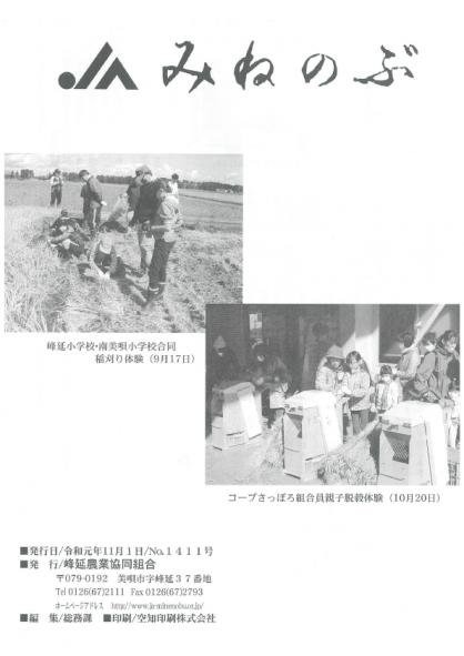 JAみねのぶ No.1411号