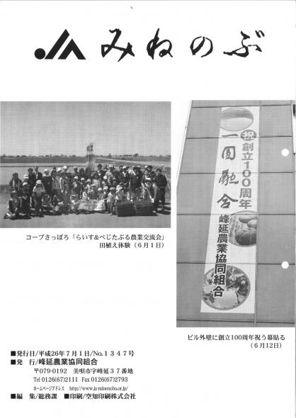 JAみねのぶ No.1347号
