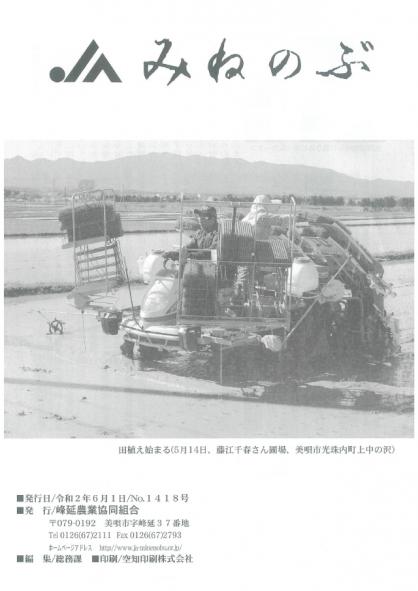 JAみねのぶ No.1418号