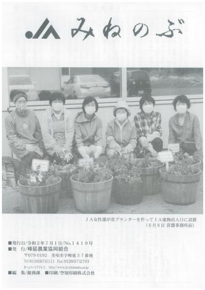 JAみねのぶ No.1419号