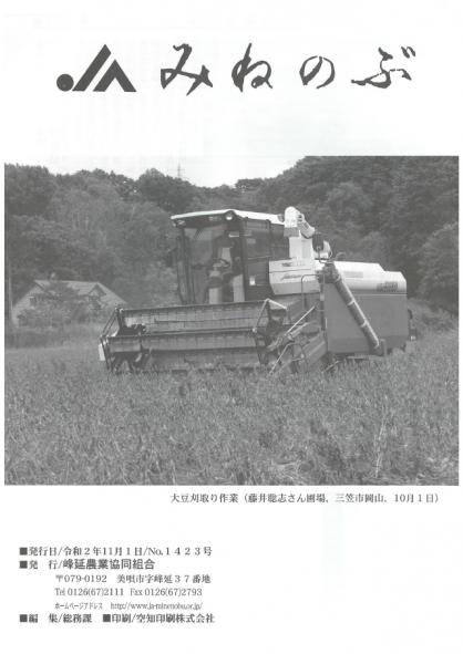 JAみねのぶ No.1423号