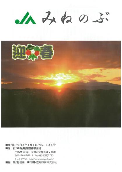 JAみねのぶ No.1425号