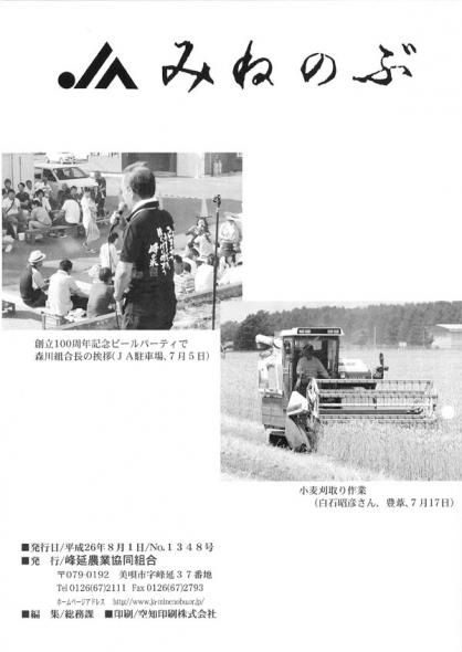 JAみねのぶ No.1348号