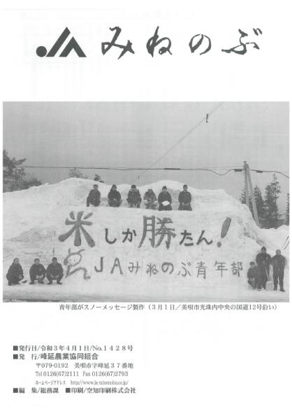 JAみねのぶ No.1428号