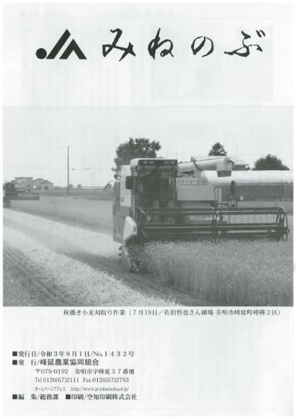 JAみねのぶ No.1432号