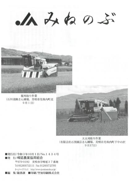 JAみねのぶ No.1434号