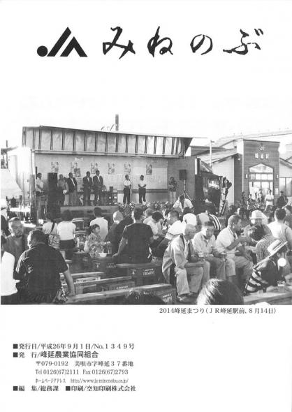JAみねのぶ No.1349号