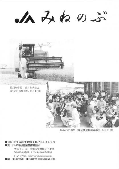 JAみねのぶ No.1350号