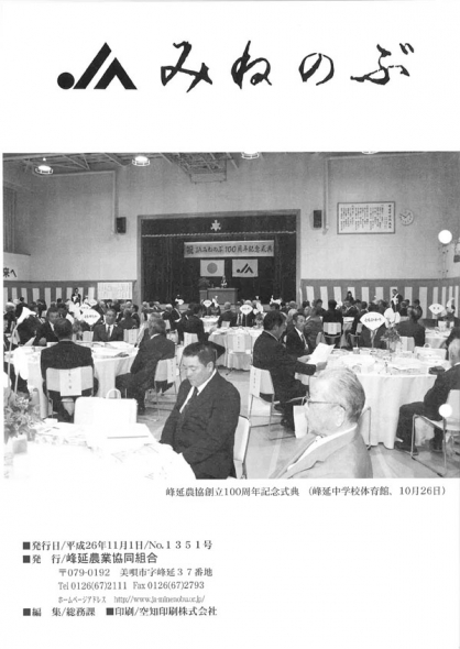 JAみねのぶ No.1351号