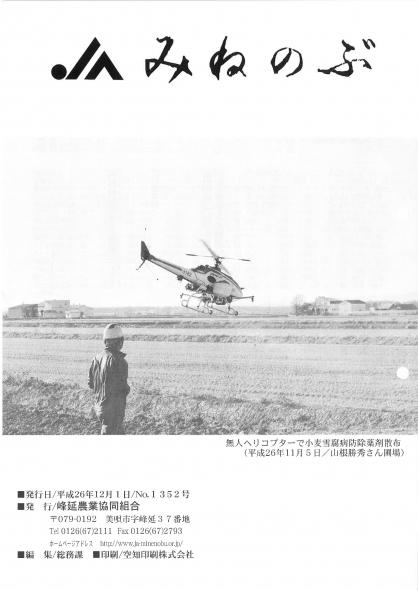 JAみねのぶ No.1352号