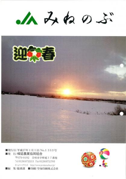 JAみねのぶ No.1353号