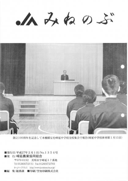 JAみねのぶ No.1354号