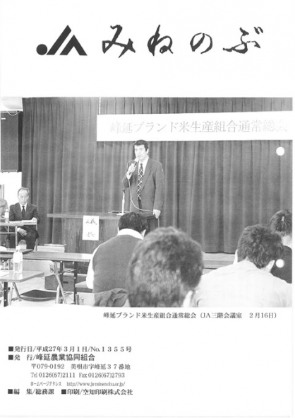 JAみねのぶ No.1355号