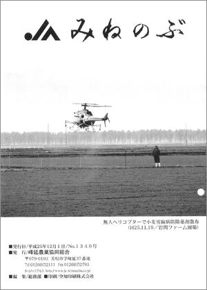 JAみねのぶ No.1340号