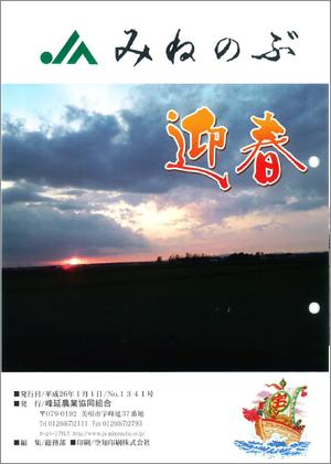 JAみねのぶ No.1341号
