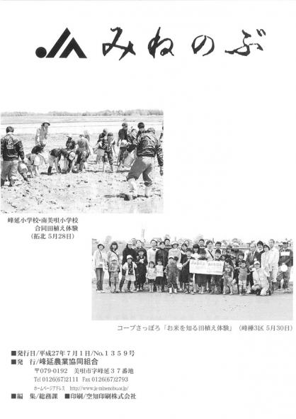 JAみねのぶ No.1359号