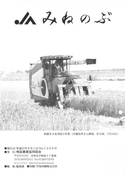 JAみねのぶ No.1360号