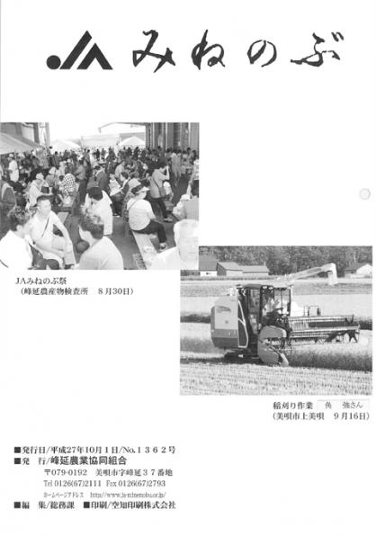 JAみねのぶ No.1362号