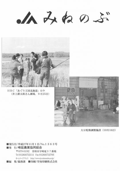JAみねのぶ No.1363号