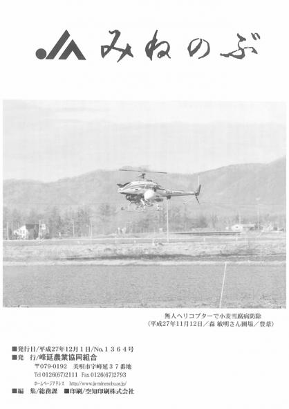 JAみねのぶ No.1364号