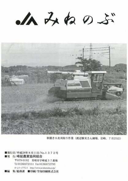 JAみねのぶ No.1372号