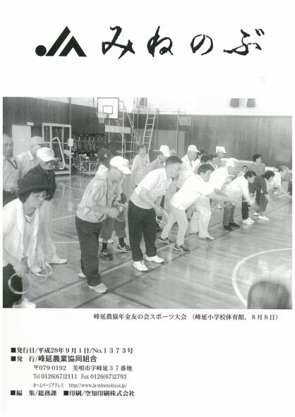 JAみねのぶ No.1373号